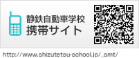 静鉄自動車学校 携帯サイト